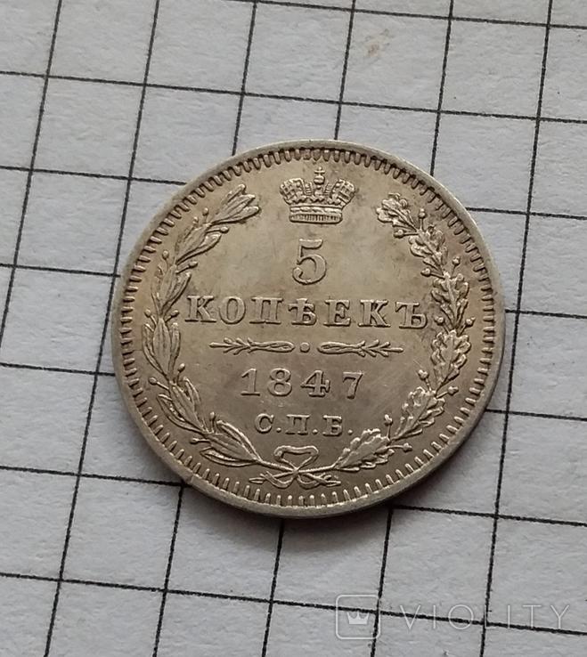 5 копеек 1847 г.