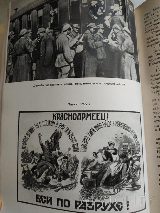 Ордена ленина московский военный округ, фото №2