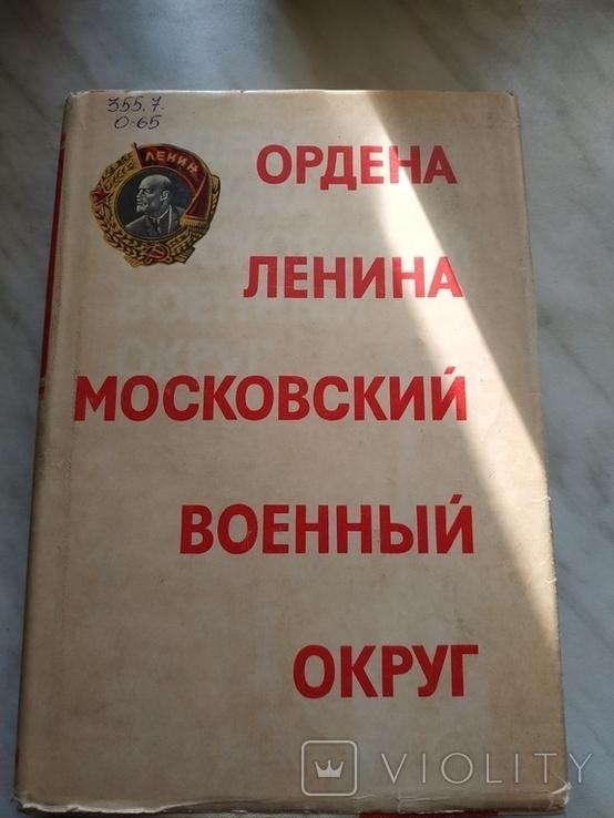 Ордена ленина московский военный округ, фото №4