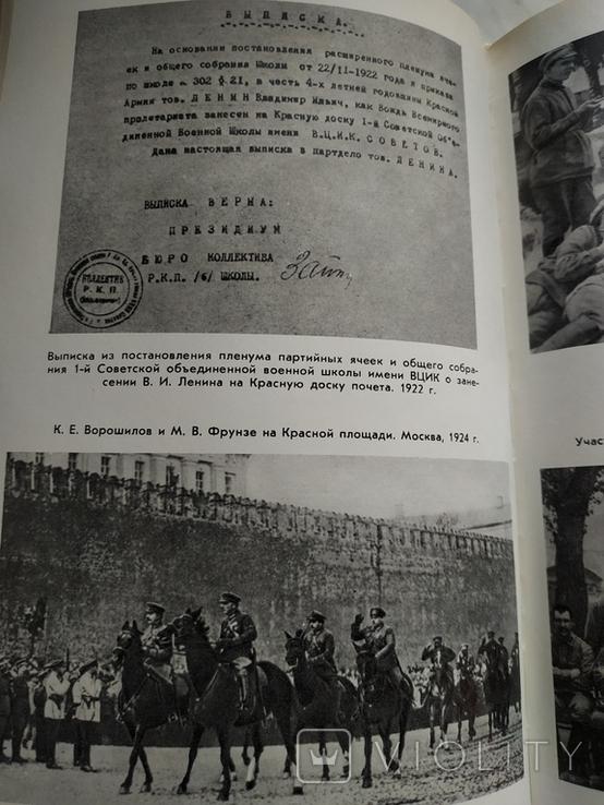 Ордена ленина московский военный округ, фото №5