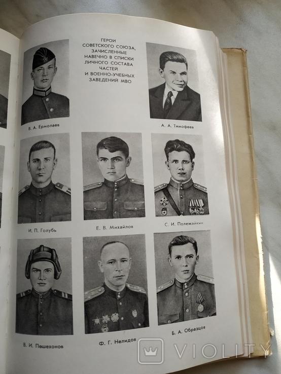 Ордена ленина московский военный округ, фото №7
