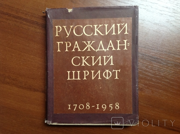 Шицгал. Русский гражданскийт шрифт 1708 - 1958, фото №2