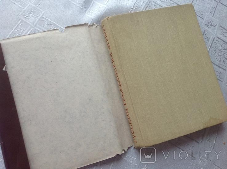 Шицгал. Русский гражданскийт шрифт 1708 - 1958, фото №4