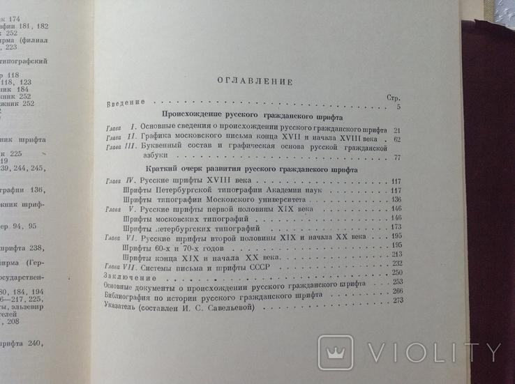 Шицгал. Русский гражданскийт шрифт 1708 - 1958, фото №7