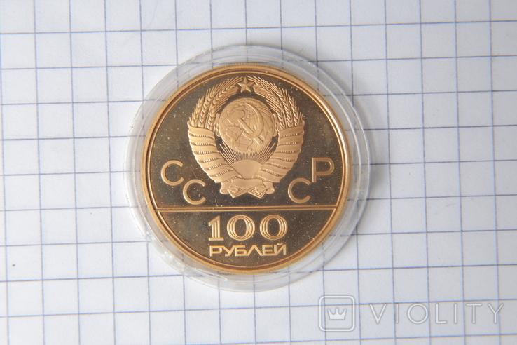 100 рублей 1977, фото №2
