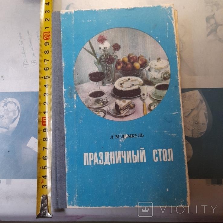 """Лемкуль """"Праздничный стол"""" 1979р., фото №2"""