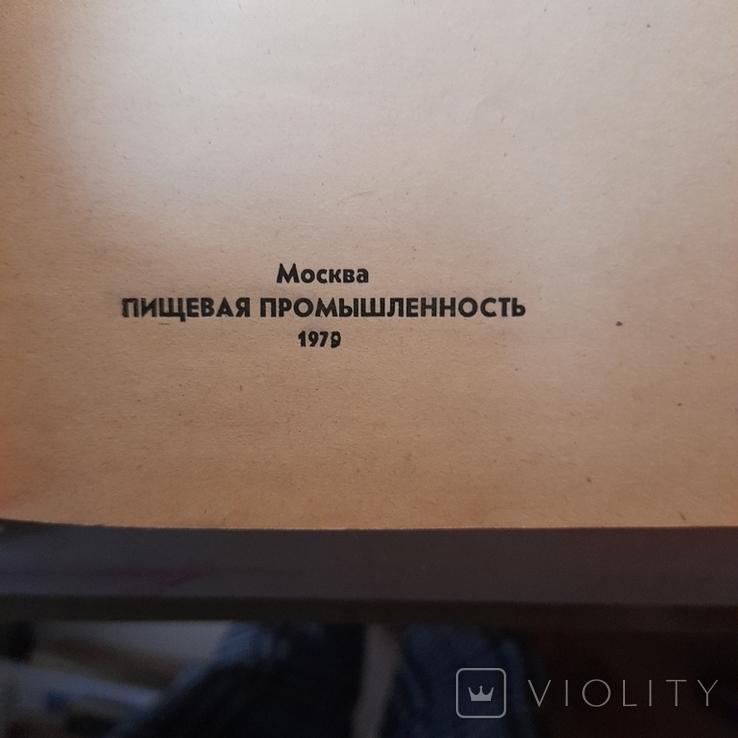 """Лемкуль """"Праздничный стол"""" 1979р., фото №3"""