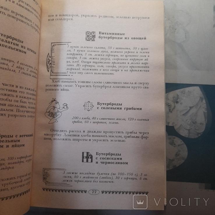 "Вкусная книга ""Бутерброды"" 1999р., фото №4"