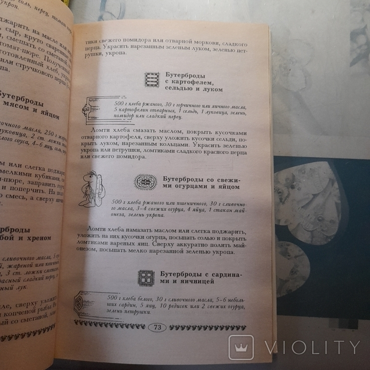 "Вкусная книга ""Бутерброды"" 1999р., фото №5"