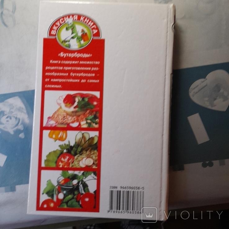 "Вкусная книга ""Бутерброды"" 1999р., фото №6"