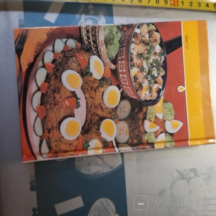 Вкусные блюда из картофеля 1989р., фото №5