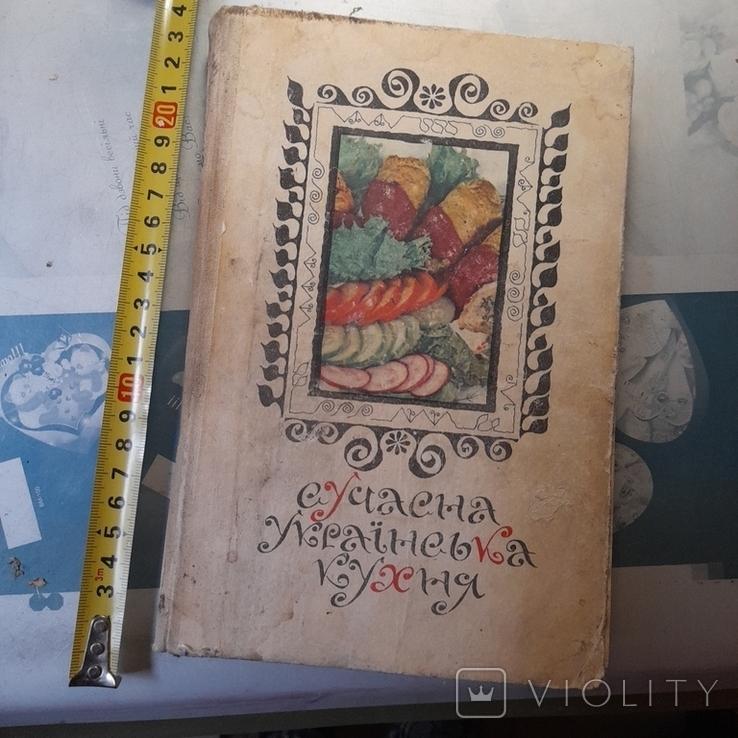 Сучасна українська кухня 1974р., фото №2