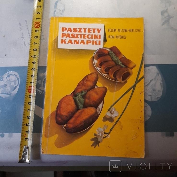 Паштети канапки (польські рецепти) 1971р., фото №2