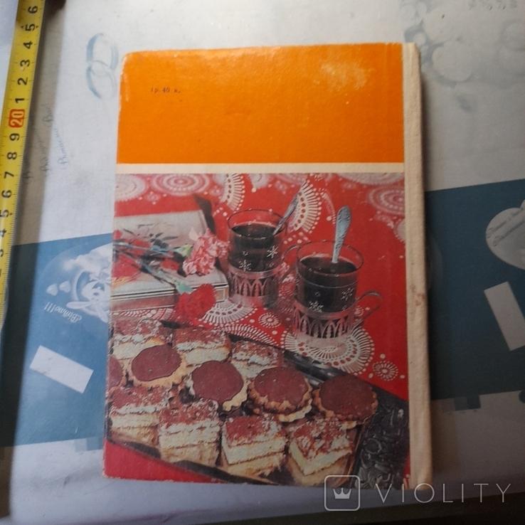 500 видов домашнего печенья 1987р., фото №6