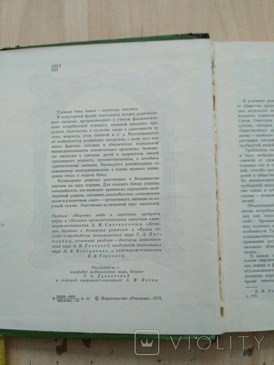 Питание для всех 1978р., фото №10