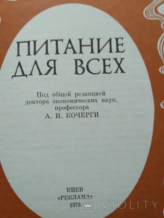 Питание для всех 1978р., фото №11