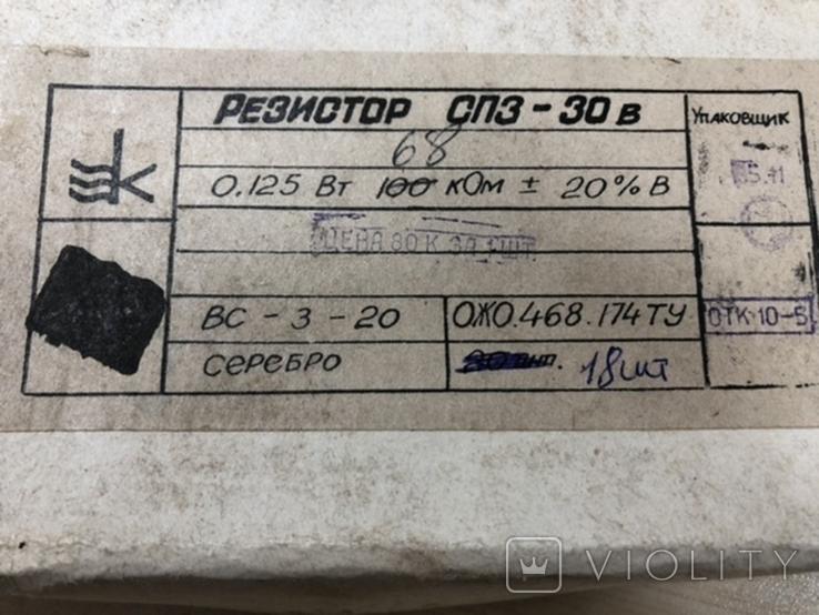 Сп3-30в нові 18 шт., фото №4