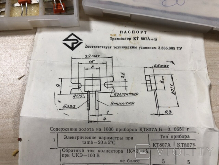 КТ806Б нові 49 шт., фото №3