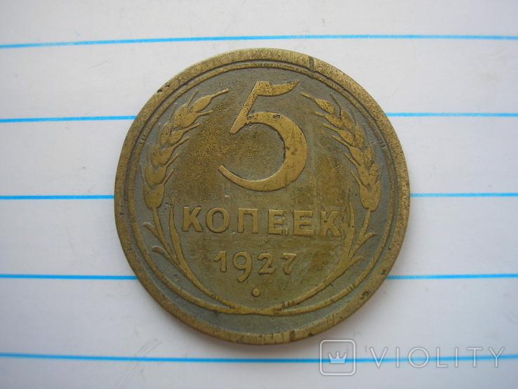 5 копеек 1927 г.,копия №1(выпуклый земной шар), фото №2