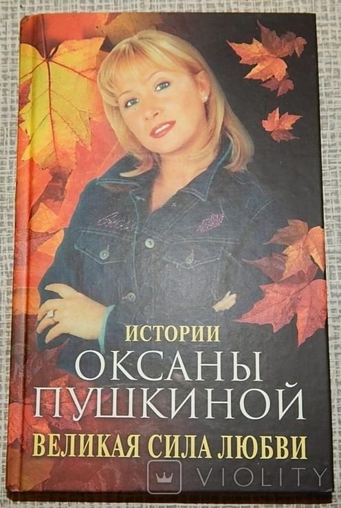 Истории Оксаны Пушкиной великая сила любви, фото №2
