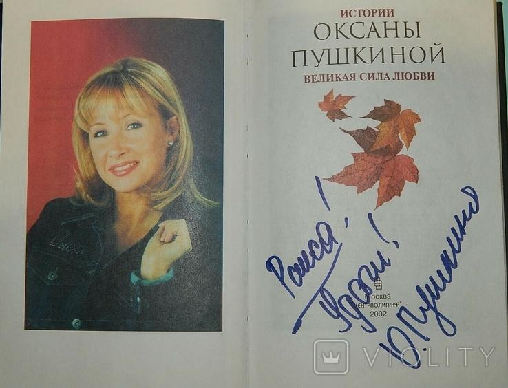Истории Оксаны Пушкиной великая сила любви, фото №4