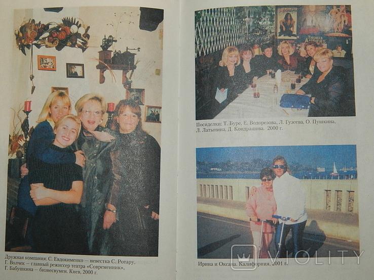 Истории Оксаны Пушкиной великая сила любви, фото №8