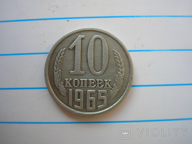 10 копеек 1965 г.,копия №1, фото №2