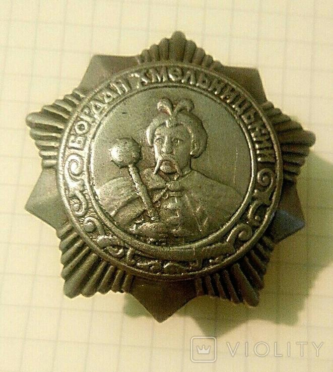 Орден Богдана Хмельницкого III степени, (Копия)., фото №2