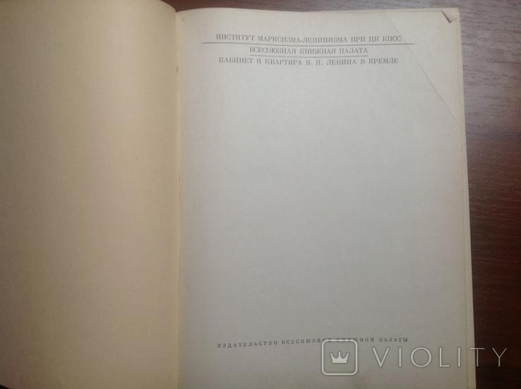 Библиотека В.И. Ленина в Кремле. Каталог, фото №4