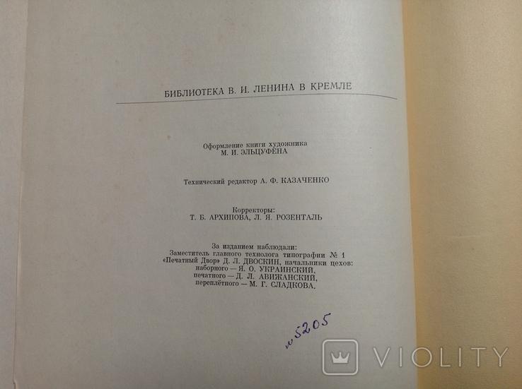 Библиотека В.И. Ленина в Кремле. Каталог, фото №7