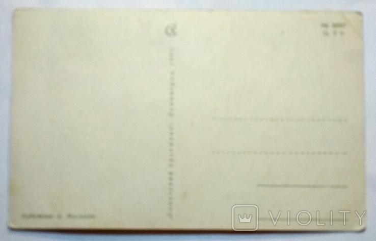 Малахов Слава великому октябрю 1967 почтовая карточка почтовая открытка СССР, фото №3