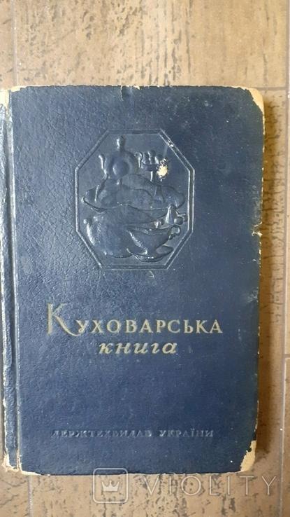 Куховарська книга. 1950, фото №2