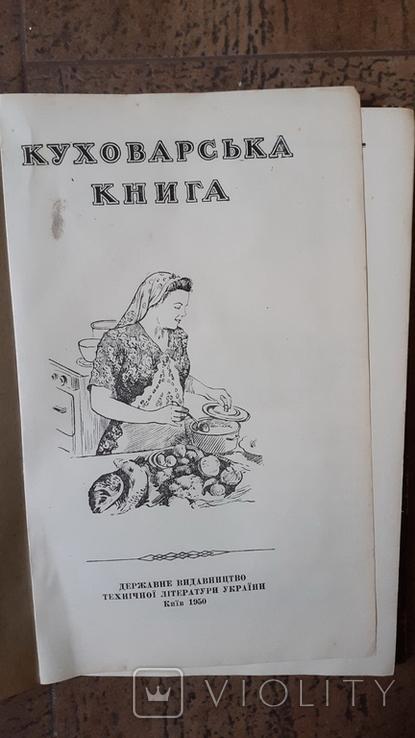 Куховарська книга. 1950, фото №3