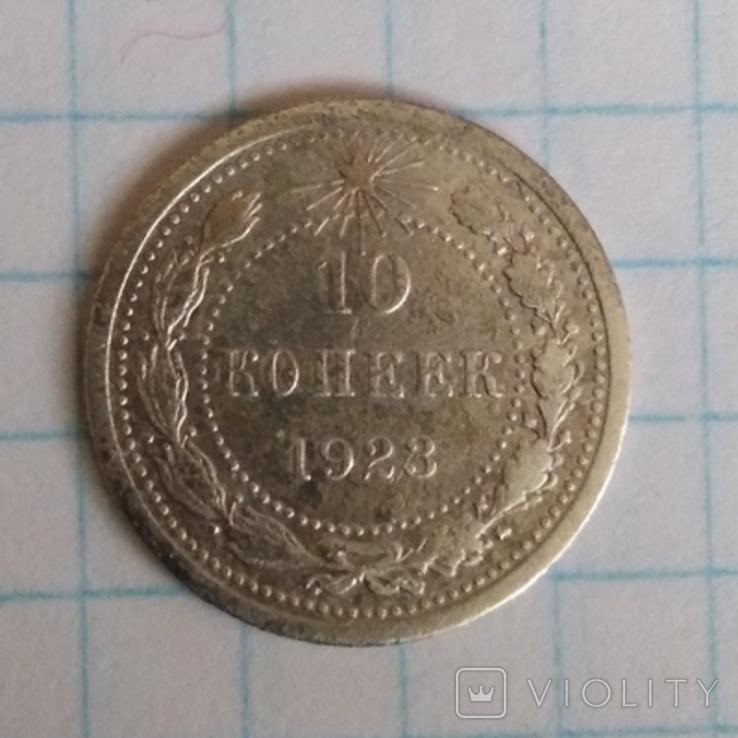 10коп 1923год, фото №2