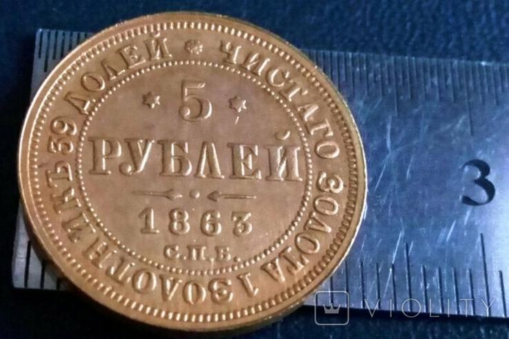 5  рублів 1863 року Росія /точна копія золотої/ не магнітна  позолота 999, фото №3