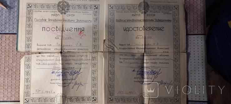 Удостоверение весовщика, 1938 г. НКТП СССР
