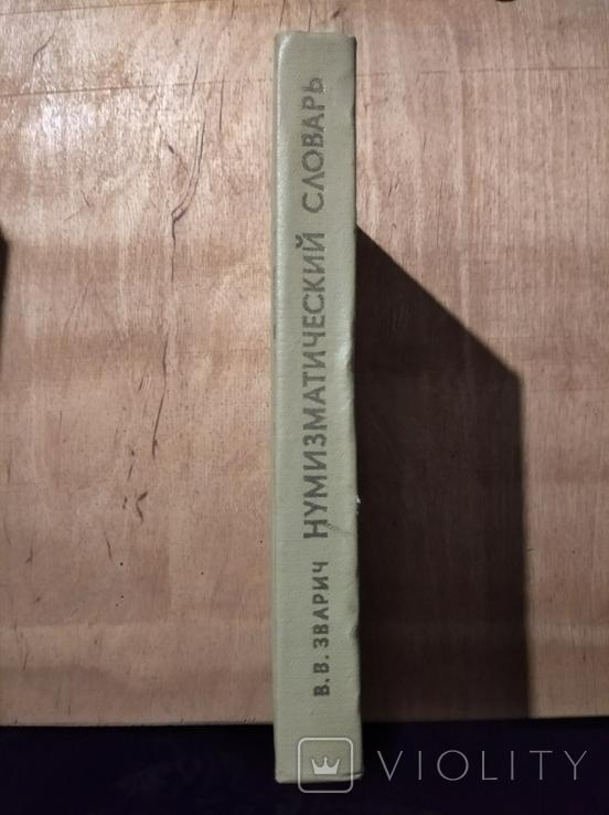 """В. В. Зварич """"Нумизматический словарь"""" (издание 3, дополненное), Львов, 1978 г., фото №4"""