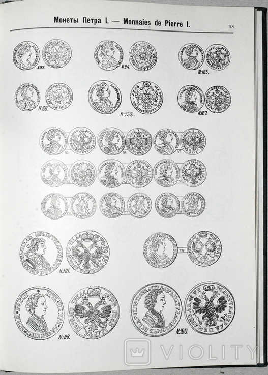 Каталог русских монет. В.И. Петрова, фото №10