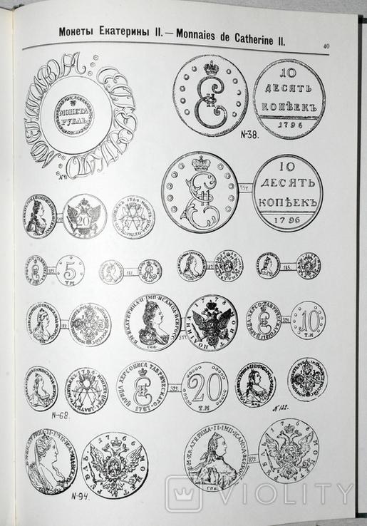 Каталог русских монет. В.И. Петрова, фото №11