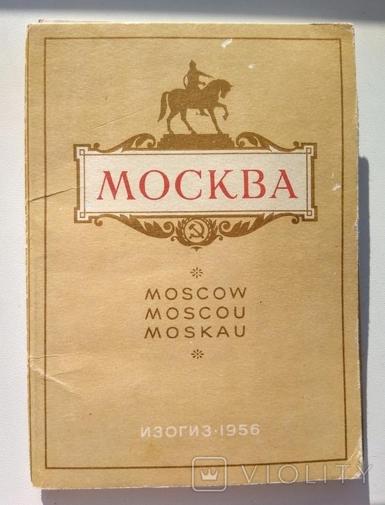 "Комплект открыток "" Москва "" 1956 год 24 штуки, фото №2"