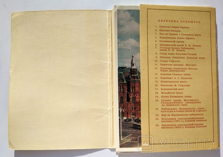 "Комплект открыток "" Москва "" 1956 год 24 штуки, фото №3"