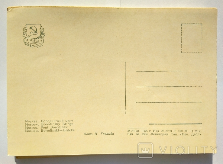 "Комплект открыток "" Москва "" 1956 год 24 штуки, фото №12"