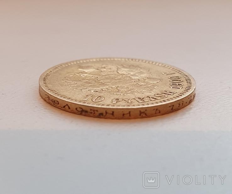 10 рублей 1900, фото №5