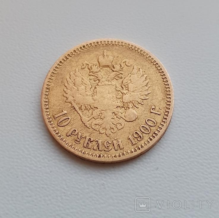10 рублей 1900, фото №8