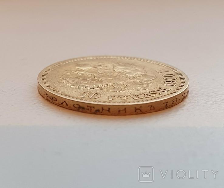 10 рублей 1900, фото №12