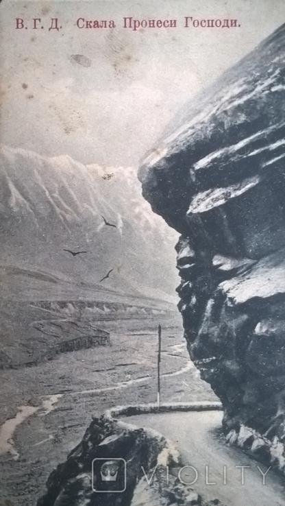 В.Г.Д. Скала Пронеси Господи Изд.Грекова и Сына Ессентуки, фото №3