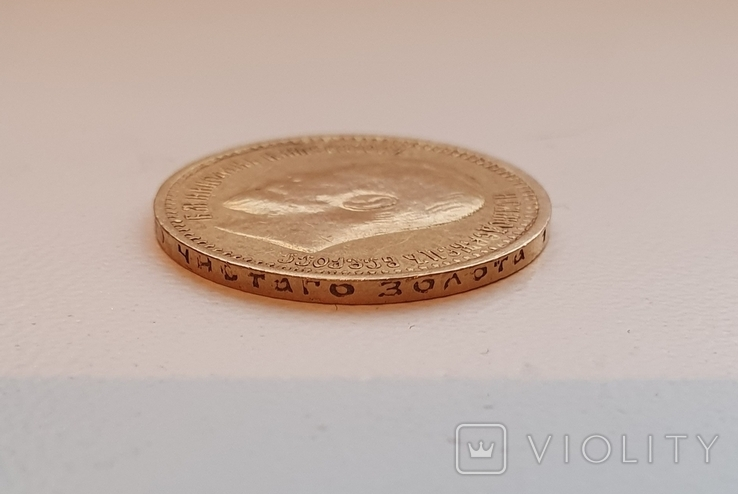 7 рублей 50коп. 1897, фото №7