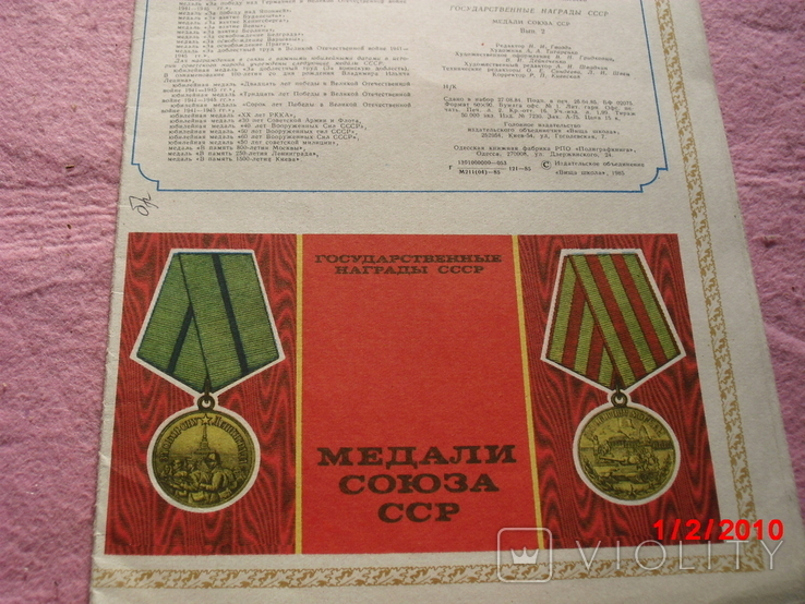 Литература медали, фото №2