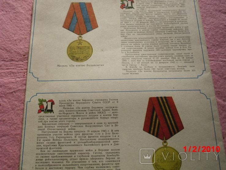 Литература медали, фото №4