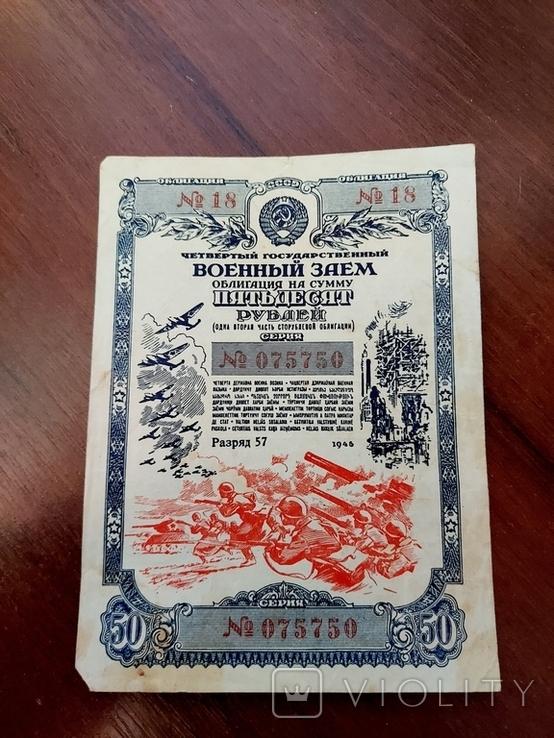 Военный Заем 50 рублей Антирадар 075750